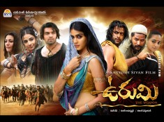 Urumi Movie Review